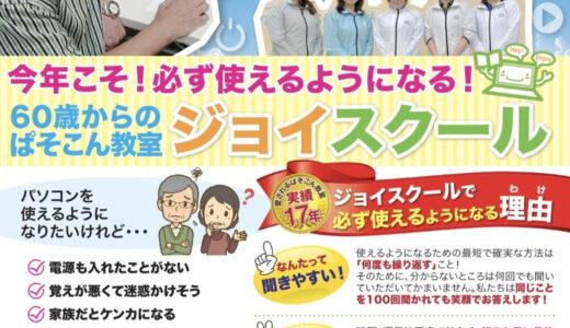 新春お年玉キャンペーン実施中!!