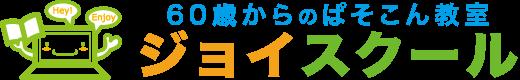 シニア専門 60歳から始めるパソコン教室・スマホ教室 ジョイスクール | 新潟県上越市・新潟県妙高市・新潟県柏崎市
