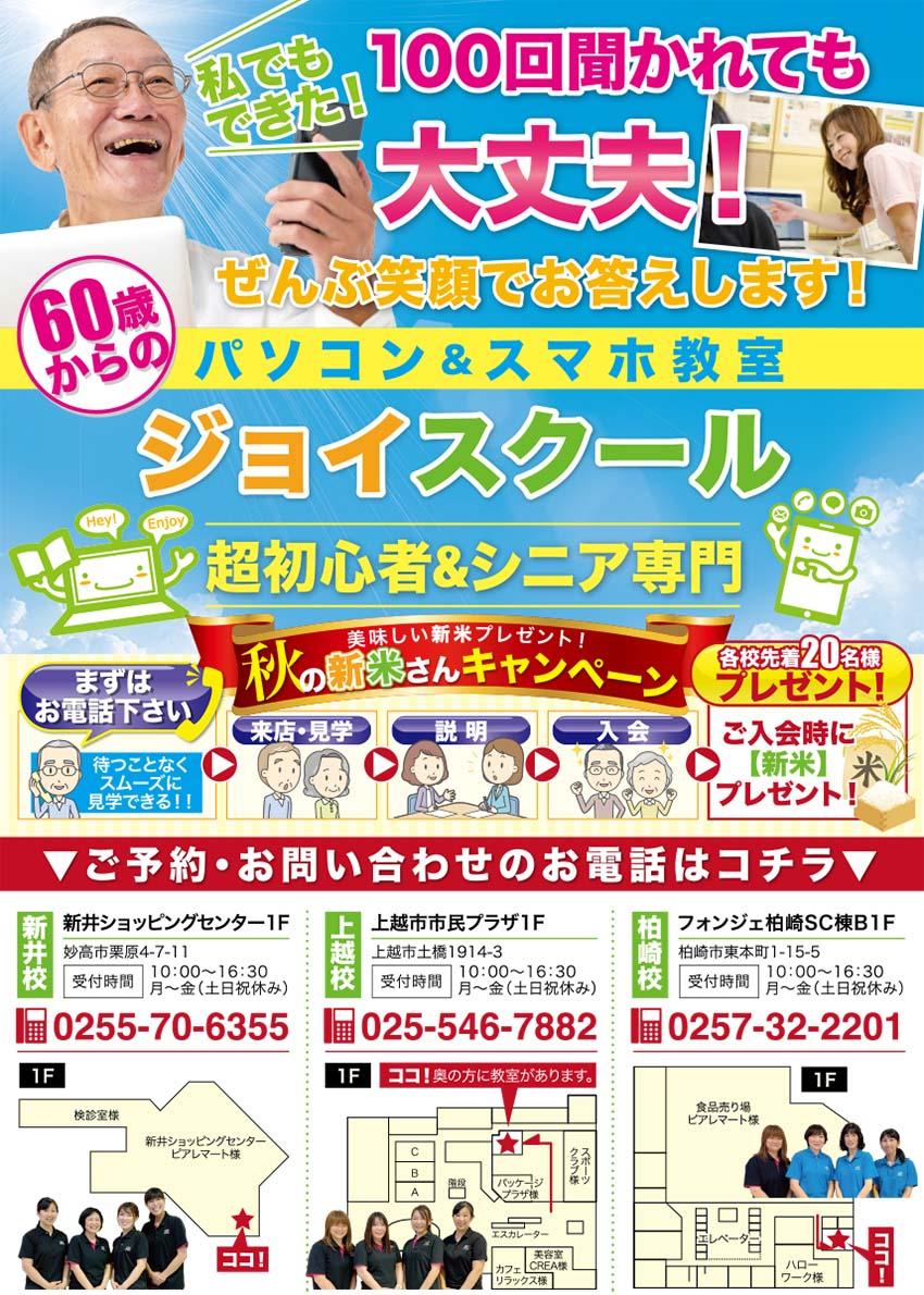 上越・妙高(新井)・柏崎のシニア向けパソコン&スマホ教室 ジョイスクール